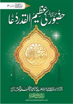 Huzoor s a w ki azeem ul qadar dua download pdf book writer molana shah hakeem muhammad akhtar