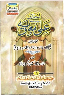 Ikhtilaf e ali o muawiya download pdf book writer molana abdul qadir badewani