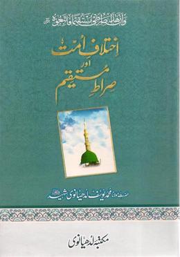 Ikhtilaf e ummat aur sirat e mustaqeem download pdf book writer molana muhammad yousaf ludhyanawi