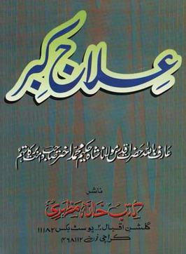 Ilaj e kibr download pdf book writer molana shah hakeem muhammad akhtar