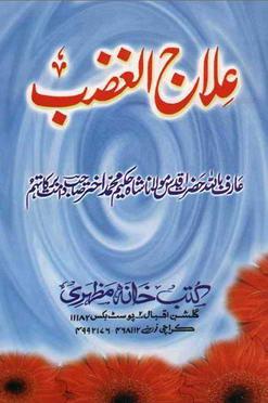 Ilaj ul ghazab download pdf book writer molana shah hakeem muhammad akhtar