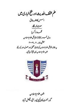 Download ilam mukhtalif al hadees aur fathul bari me is ka ittlaq pdf book