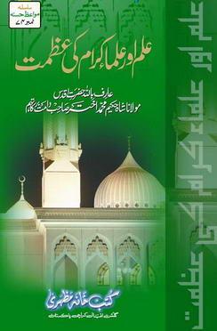 Ilam aor ulma karam ki azmat download pdf book writer molana shah hakeem muhammad akhtar