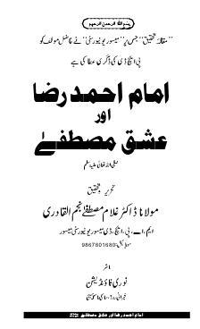 Imam ahmed raza aur ishq e rasool download pdf book writer dr ghulam