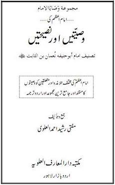 Imam azam ki wasiatein aor naseehatein download pdf book writer mufti rasheed ahmad