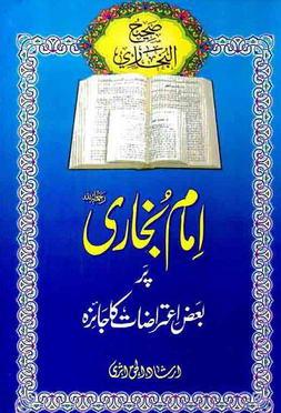 Imam bukhari par baaz aiterazat ka jaiza download pdf book writer irshad ul haq asri