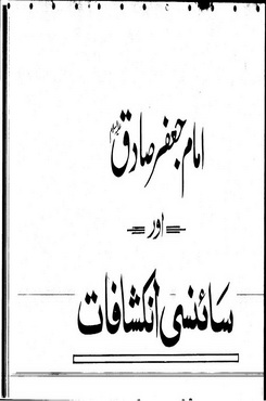Islam And Science In Urdu Pdf