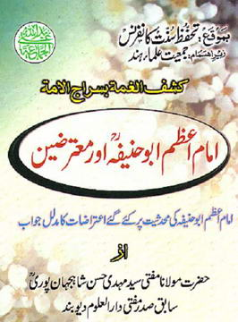 Imam abu hanifa aor motarzeen download pdf book writer mufti