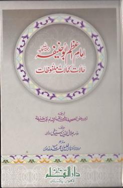 Imam e azam abu hanifa rh a halaat kamalat malfuzat download pdf book writer imam jalal u deen al sayyuti