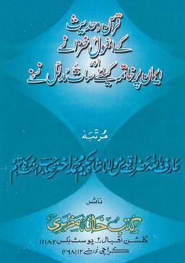 Iman per khatme ke 7 nuskhay download pdf book writer molana shah hakeem muhammad akhtar