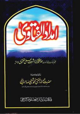 Majma ul fatawa ibn taymiyyah pdf urdu