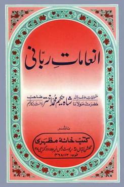 Inamat e rabbani download pdf book writer molana shah hakeem muhammad akhtar