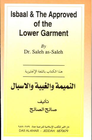 Isbaal and the approved of the lower garment download pdf book writer saleh al saleh