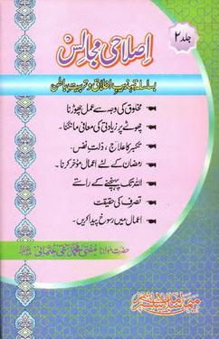 Islahi majalis vol 2 download pdf book writer mufti taqi usmani
