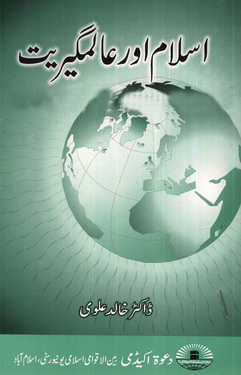 Islam aur aalamgeeriyat download pdf book writer dr khalid alvi