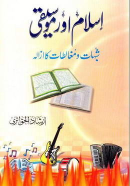 Islam aur mosiqi download pdf book writer irshad ul haq asri