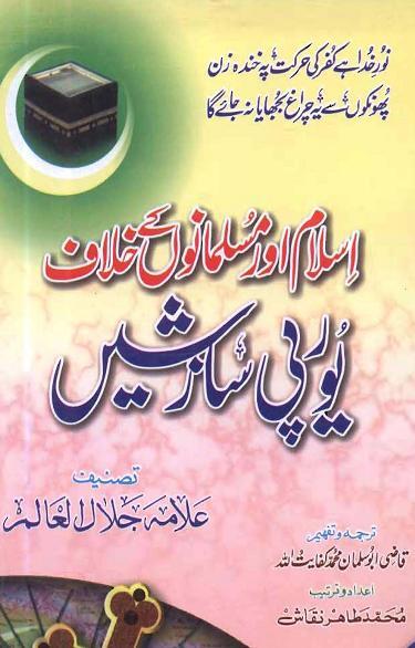 Islam aur musalmanon k khilaf yourapi sazashain download pdf book writer allama jalal alim