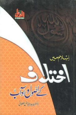 Islam men ikhtalaf k usool o aadab download pdf book writer dr taha jabir fiyaz al alwani