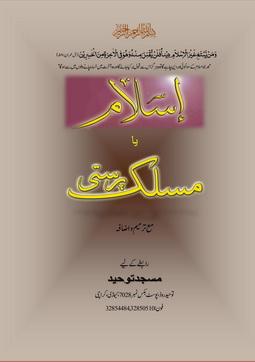 Download islam ya maslak parasti pdf book