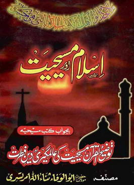 Islam aur maseehiat bajawab kutub e maseehiat download pdf book writer molana sanaullah amartasri