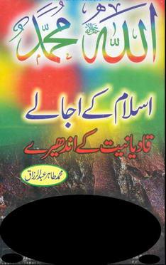 Islam k ujaaley qadyaniat k andherey download pdf book writer muhammad tahir abdul razzaq