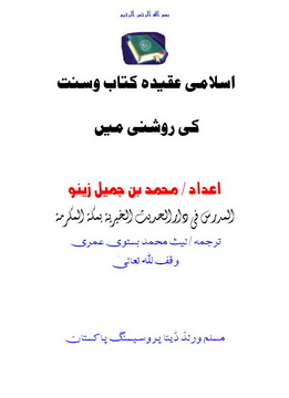 Islami aqeeda quran o hadees ki roshni me download pdf book writer muhammad bin jameel zaino