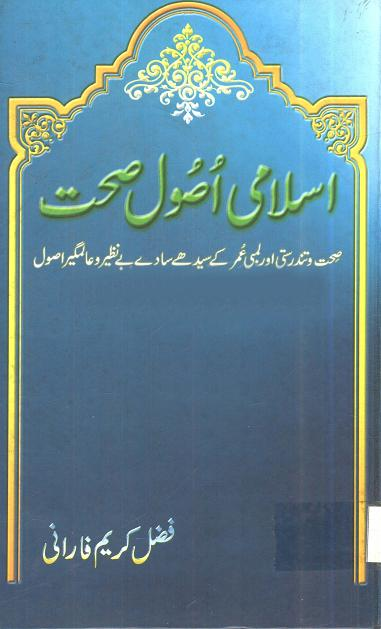 Islami usoole sehat download pdf book writer fazal kareem farani