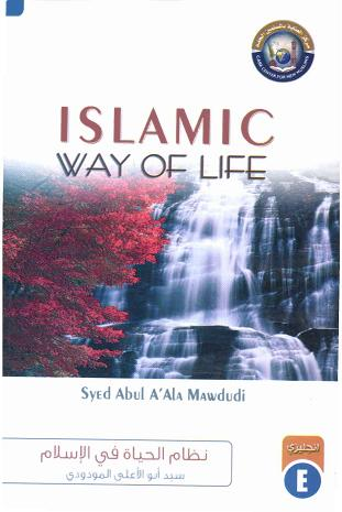 Islamic way of life download pdf book writer sayyad abu ul aala modoodi