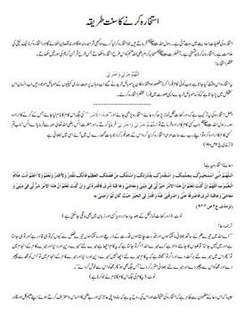 Istekhara krny ka sunnat tariqa download pdf book