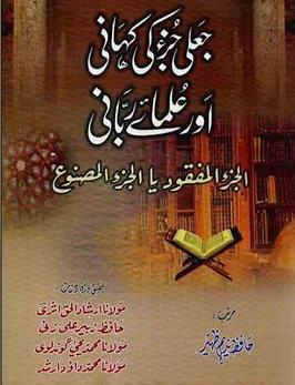 Jaali juzz ki kahani aur ulemai rabbani download pdf book writer hafiz nadeem zaheer
