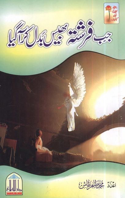 Jab farishta bhais badal kar aa gya download pdf book writer muhammad tahir niqash