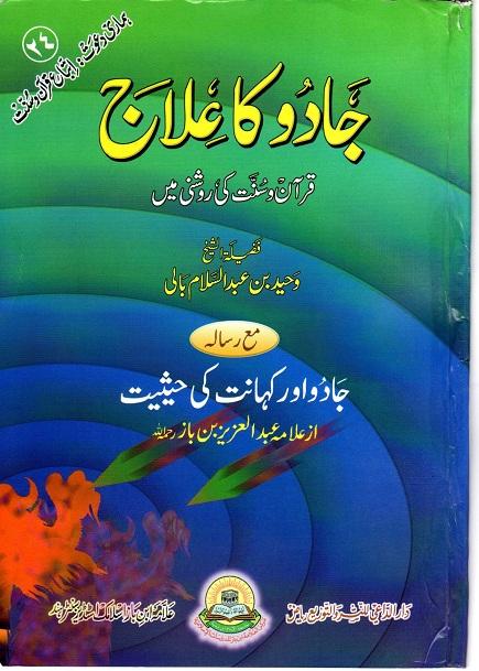 Jadoo ka ilaj quran o sunnat ki roshni me download pdf book writer waheed bin abdul salam bali