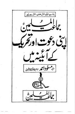 Download jamaat tul muslimeen apni daawat aur tehreek ke ayene main pdf book by author masood ahmad