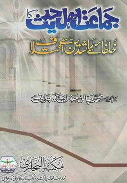 Jamat ahle hadis ka khulfa e rashideen se ikhtalaf download pdf book writer muhammad palan haqqani gujrani