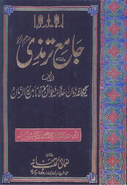Download jamia tirmazi 1 pdf book by author allama badi uz zaman