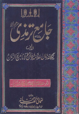Download jamia tirmazi 2 pdf book by author allama badi uz zaman