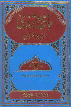 Download jamiya tirmizi volume 1 pdf book by author muhammad bin eisa tirmizi