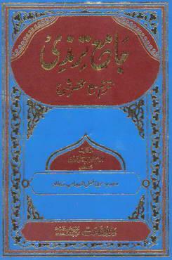 Download jamiya tirmizi volume 2 pdf book by author muhammad bin eisa tirmizi