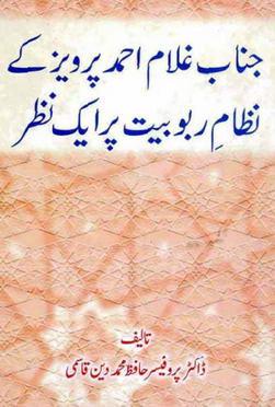 Janab ghulam ahmad parvaiz k nizam e rubobiat par aik nazar download pdf book writer pro muhammad deen qasmi