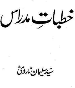 Khutbat madaaras download pdf book writer sayyad suleman nadvi