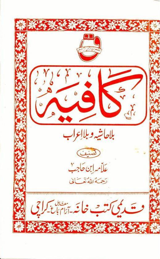 Kafiah bila hashiah download pdf book writer allama ibn e hajib