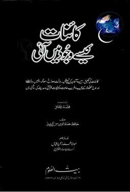 Kainat kesay wujood me aai download pdf book writer imam ibn e kaseer