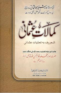 Kamalat e usmani download pdf book writer molana muhammad anwar ul hassan anwar qasimi