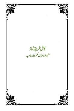 Kamil tareeqa e namaz download pdf book writer mufti abd ur rauf sakharvi