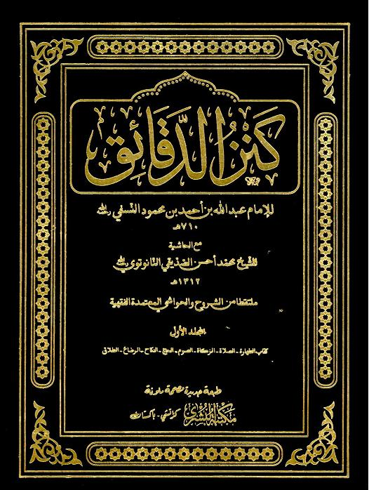 Kanz ul daqaiq vol 1 download pdf book writer shaikh abdullah bin ahmad bin mahmood al nasfi