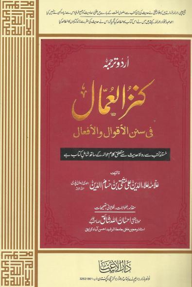 Download kanzul ummal vol 1 pdf book by author allama alau deen ali mutaqi bin hissam ud deen