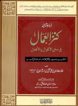 Kanzul ummal vol 10 download pdf book writer allama alau deen ali mutaqi bin hissam ud deen