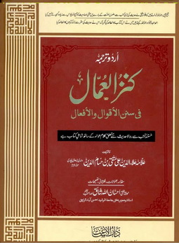 Download kanzul ummal vol 11 pdf book by author allama alau deen ali mutaqi bin hissam ud deen