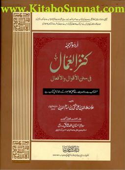 Kanzul ummal vol 13 download pdf book writer allama alau deen ali mutaqi bin hissam ud deen