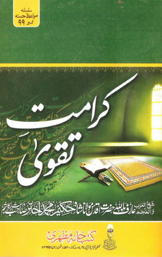 Karamat e taqwa download pdf book writer molana shah hakeem muhammad akhtar